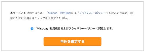 Misoca(ミソカ)