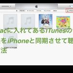 Macに入っているiTunesの音楽をiPhoneでいつでも聴く方法