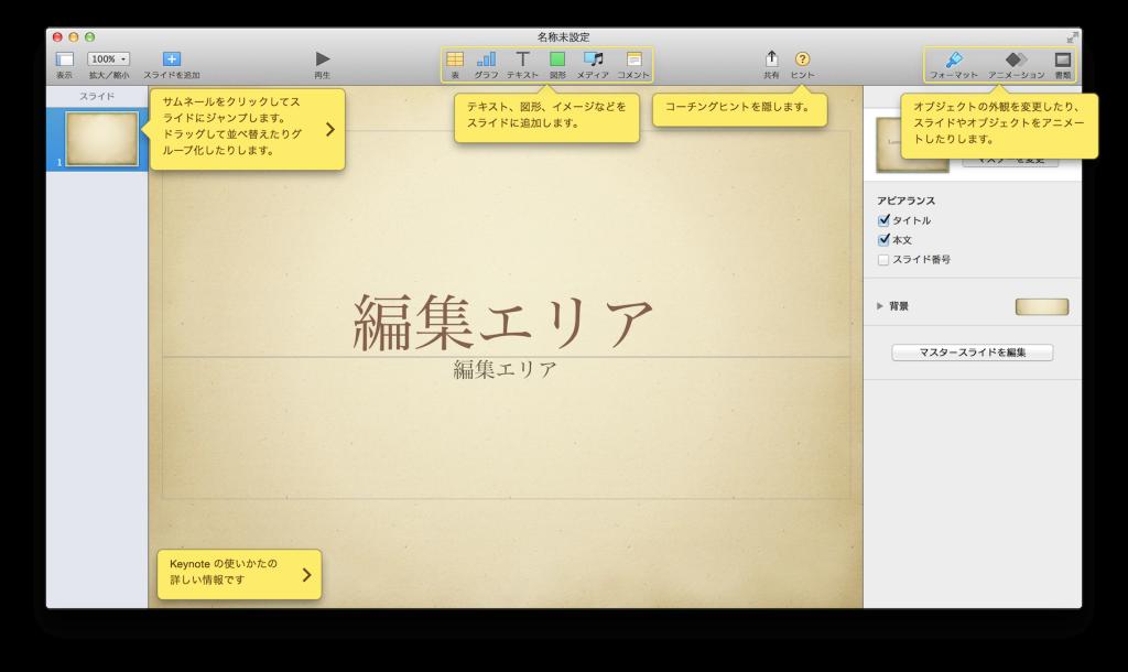 keynote3