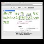 Macで「ぁ」や「っ」などの小さい文字を打つ2つの方法
