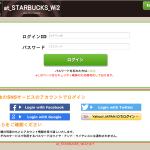 スタバのWi-FiがSNSアカウントだけで簡単にログインできるようになった!