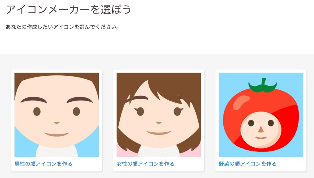 スクリーンショット 2014-10-25 16.55.44