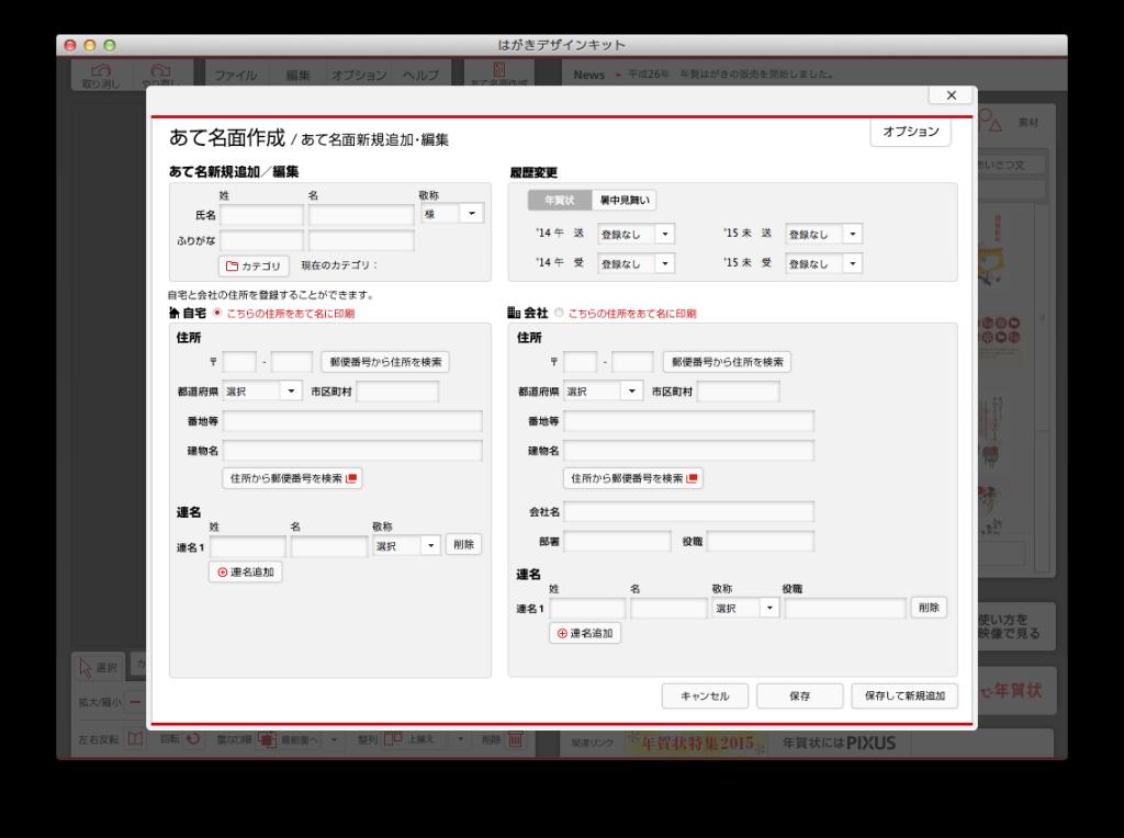 スクリーンショット 2014-11-19 18.50.58
