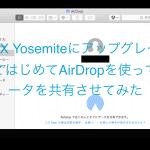 OS X YosemiteにアップグレードしてAirDropを使ってMacにiPhoneのデータを取り込んでみた