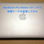 MacBook Pro Retina 13インチに 保護ケースを装着してみた