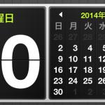 Macのダッシュボードのカレンダーを変更する方法