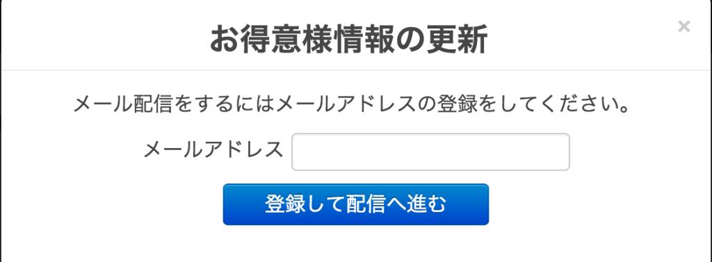Misoca_請求書作成方法