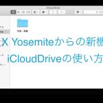 OS X Yosemiteからの新機能、iCloudDriveの使い方