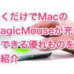 置くだけでMacのMagicMouseが充電できる優れものをご紹介