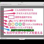 画像のトリミングやテキスト追加に便利なアプリ「Skitch(スキッチ)」