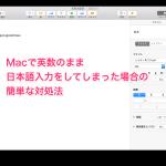 Macで英数のまま日本語入力をしてしまった場合の簡単な対処法