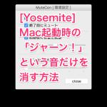 【Yosemite】Mac起動時の「ジャーン!」という音だけを消す方法