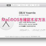 Macの製品名やOS、バージョン、ストレージを確認する方法