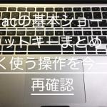 Macの基本ショートカットキーまとめ!よく使う操作を今一度再確認