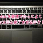 Macを最速でかっこよくシステム終了させるテク!