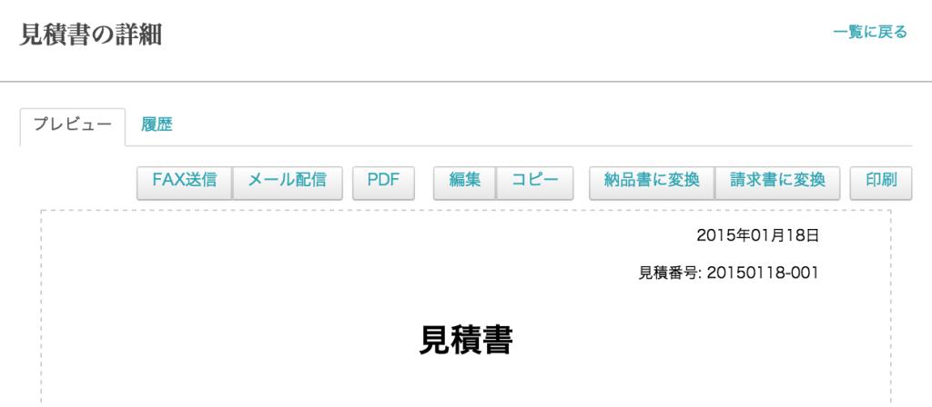 Misoca_見積書作成方法