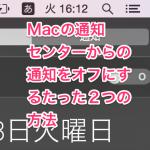 Macの通知センターからの通知をオフにする2つの方法
