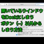 Macで今開いている全てのタブを瞬時にDockにしまう設定方法