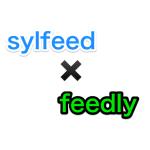 「sylfeed」と「feedly」を同期してない人は損してる!
