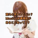 意外と使われてない?Macに辞書機能があるって知ってた?