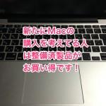 新たにMacの購入を考えてる人はココを見逃さないで!