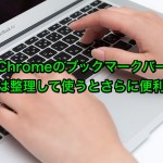 Chromeのブックマークバーは整理して使うとさらに便利