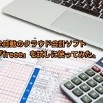 Macで確定申告のための会計ソフトfreeeを無料で使ってみた!