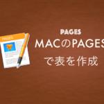 MacのPagesを使って「表」を作成する方法