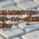 意外と知られてない?Macのスペースキーの便利な使い方【小技】