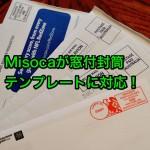 Misocaが窓付封筒テンプレートに対応!請求書・見積書管理サービス「Misoca」の気の利いた機能