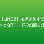 【LINE@】友だち追加ボタンとQRコードの設置方法