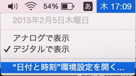 スクリーンショット 2015-02-05 17.09.34