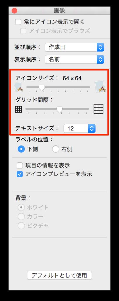 スクリーンショット_2015-02-04_17_45_52