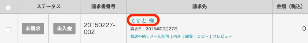スクリーンショット_2015-02-27_10_01_47