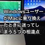 Mac超初心者注目!WindowsユーザーがMacに乗り換えたときに迷ってしまう5つの相違点