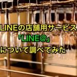 LINEの店舗用サービス「LINE@」を導入してますか?