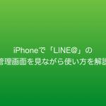 iPhoneで「LINE@」の管理画面を見ながら使い方を解説