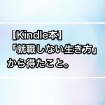 【Kindle本】「就職しない生き方」から得た4つの考え方。