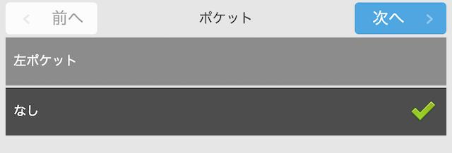 スクリーンショット 2015-03-03 10.08.49