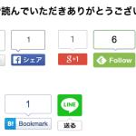 【Stinger3】「LINEで送る」と「Pocket」の機能をブログに追加!「LINEで送る」ボタン設置方法