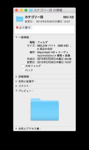 スクリーンショット_2015-03-01_18_21_29