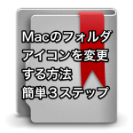 Macのフォルダアイコンを変更する方法:簡単3ステップ