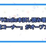 「Kindle本試し読み増量コーナー」がオープンしてたので試してみた