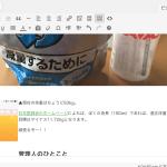 【WordPress】投稿の編集で画像の横に文字が回り込んでしまう場合の対処法