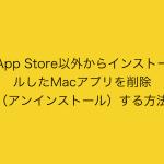 App Store以外からインストールしたMacアプリを削除(アンインストール)する方法