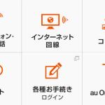 「music.jp」「HAPPY!動画」「NHKニュース&スポーツ」をau公式ページから解約する方法