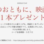 5月7日までにGooglePlayで映画を1本無料でゲットしておくべし!