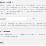 死後のFacebookアカウントを管理してほしいひとを生前に指名できるようになった