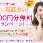 ココナラの電話相談サービスが初めてのひとに限り期間限定2000円分無料サービス中!