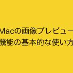 Macの画像プレビュー機能の基本的な使い方